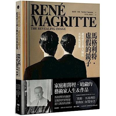 馬格利特‧虛假的鏡子:超現實主義大......