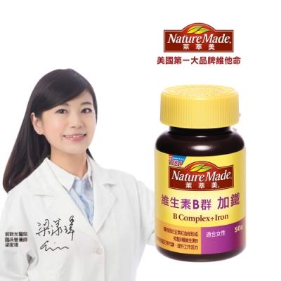 即期品-【萊萃美】維生素B群加鐵(50錠)    到期日 2020/01/26