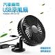 汽車兩用USB涼風扇 product thumbnail 1