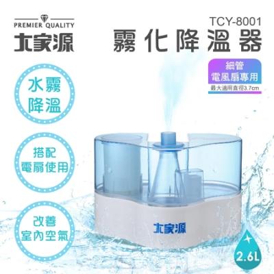 大家源 霧化降溫器 TCY-8001 適用全電風扇