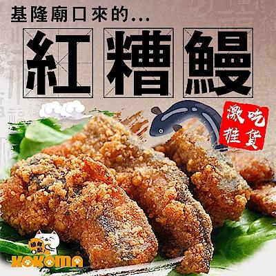 極鮮配 吃貨激推基隆廟口~紅燒鰻-(600g±10%/包)-3包入