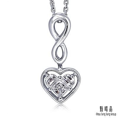 點睛品 鑽石墜子 Lady Heart 心形美鑽墜子