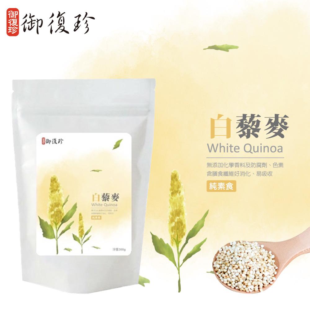 御復珍 白藜麥(300g)
