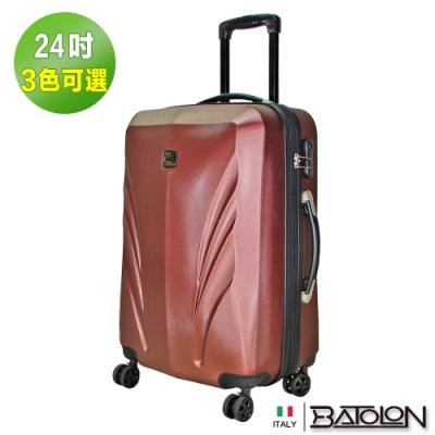 義大利BATOLON  24吋  王者之翼加大ABS硬殼箱 (3色任選)
