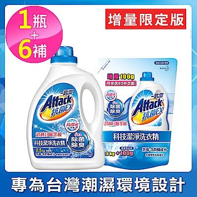 一匙靈-加量不加價 ATTACK 抗菌EX科技潔淨洗衣精1+6件組(增量限定版)