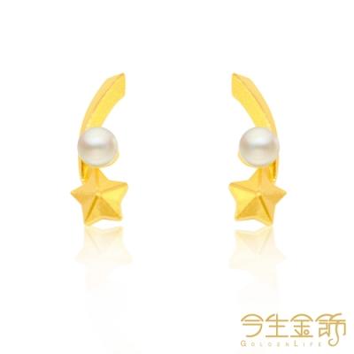 今生金飾 星珠耳環 純黃金耳環