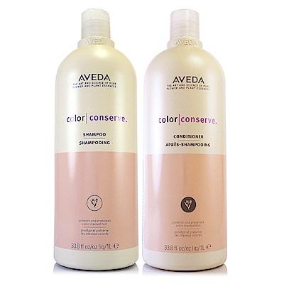 AVEDA 護色洗髮精1000ml+護色潤髮乳1000ml