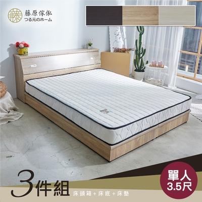 【藤原傢俬】木芯板6分3件式房間組單人加大3.5尺(6分床頭箱+6分床底半封+床墊)