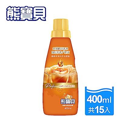 熊寶貝 香水精華衣物柔軟精-山茶白玫瑰400MLx15入