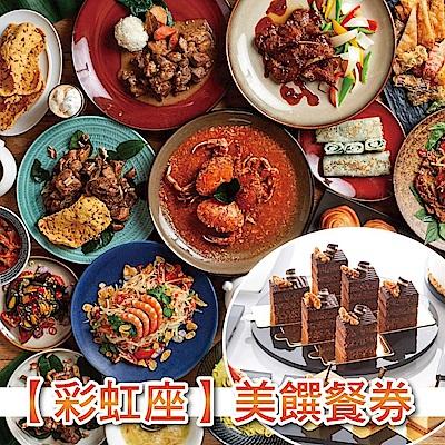 台北福華大飯店 1F彩虹座美饌餐券2張(加價可用午晚餐)