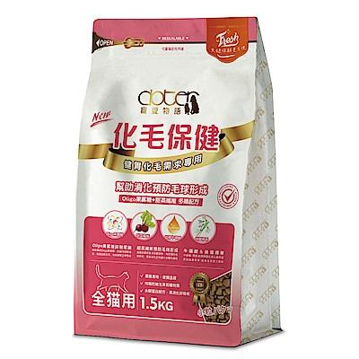 doter-寵愛物語 腸胃保健 化毛保健專用 貓飼料 1.5KG
