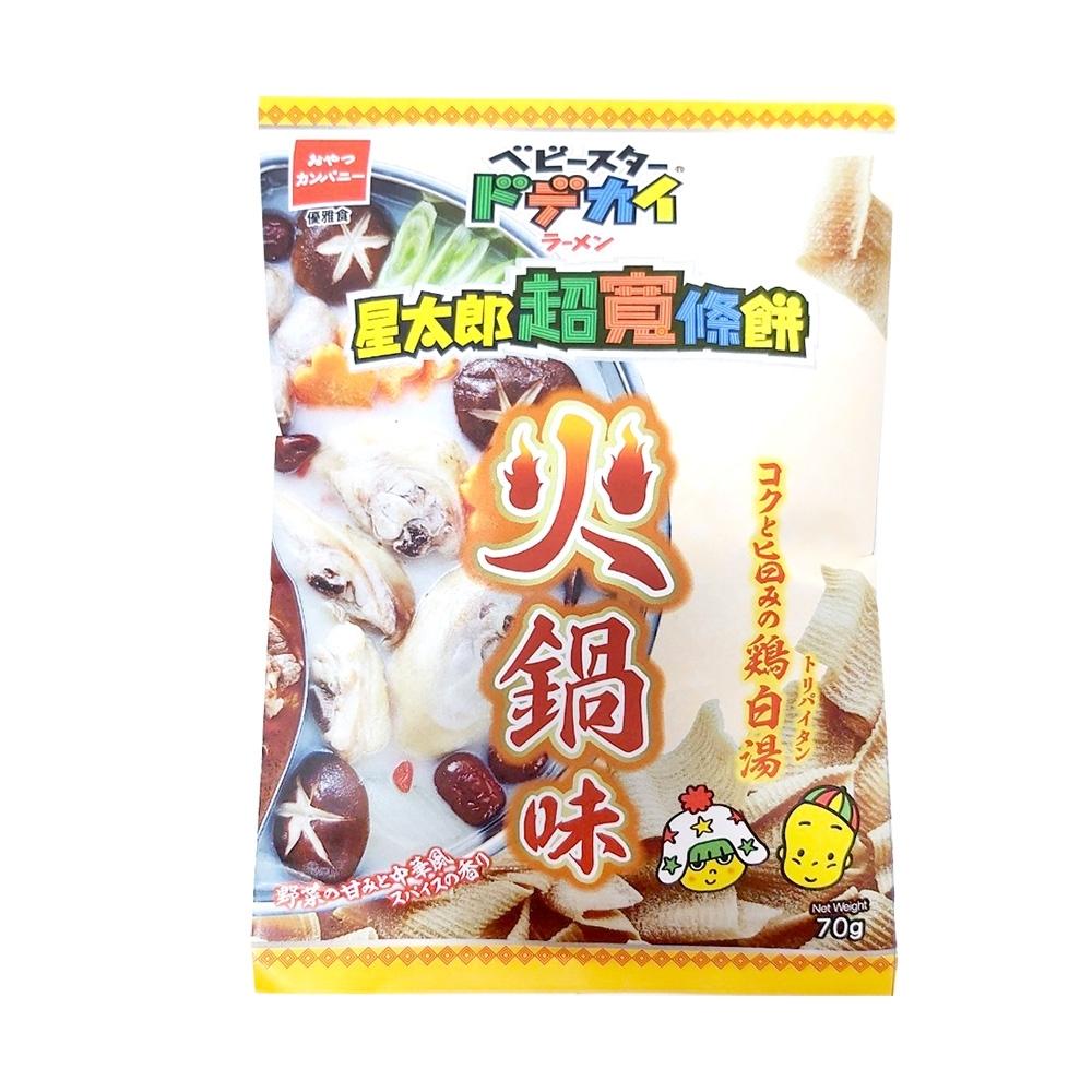 OYATSU優雅食 星太郎超寬條餅-雞白湯火鍋風味(70g)
