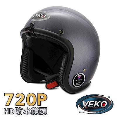 VEKO二代隱裝式720P行車紀錄器+內建雙聲道藍芽通訊安全帽(亮光勁鐵藍)