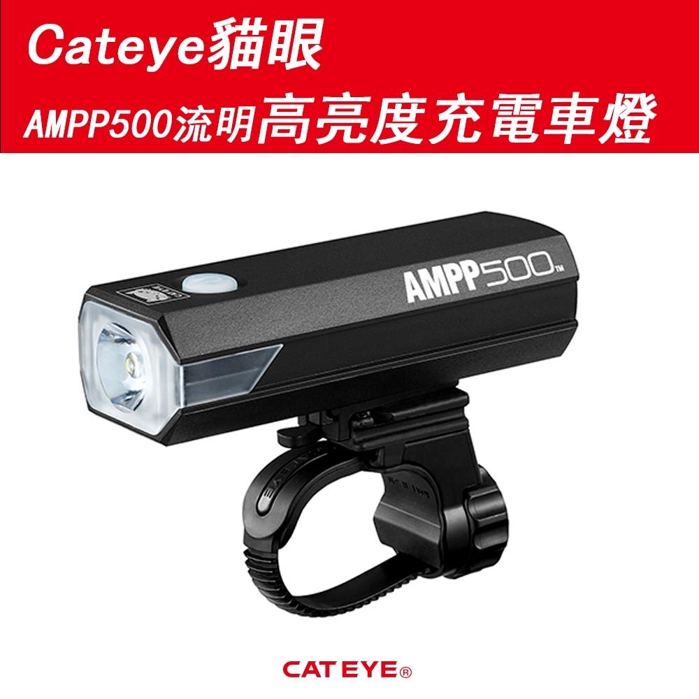 Cateye貓眼AMPP500流明高亮度充電車燈 HL-EL085RC