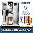 飛利浦 Saeco Incanto Deluxe全自動義式咖啡機 HD8921