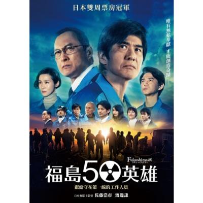 福島50英雄 DVD