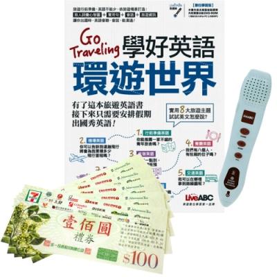 Go Traveling學好英語環遊世界 + 智慧點讀筆(16G)+ 7-11禮券500元