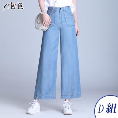 初色   涼感休閒牛仔寬褲-共5款-(M-2XL可選)