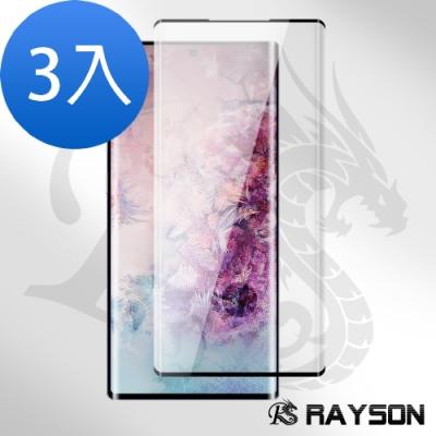 三星 Galaxy Note 10+ 半膠 高清 曲面黑 手機 9H保護貼-超值3入組