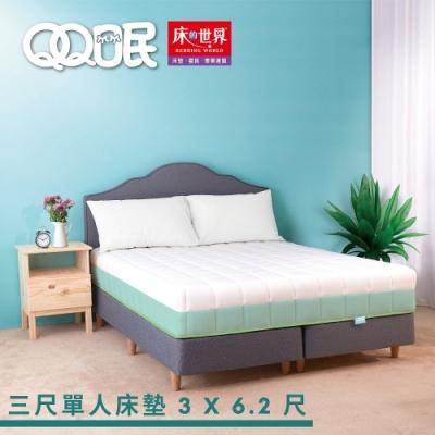 QQ眠 三尺單人床墊/上墊 3 * 6.2 尺