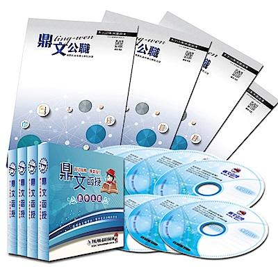 108年調查局、國家安全局三、四等(共同科目)密集班DVD函授課程