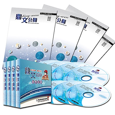 108年國家安全局三等(國際實務組-選試英文)密集班DVD函授課程