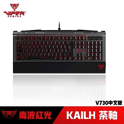 Patriot Viper V730 赤獄狂蛇 機械式電競鍵盤(中文)