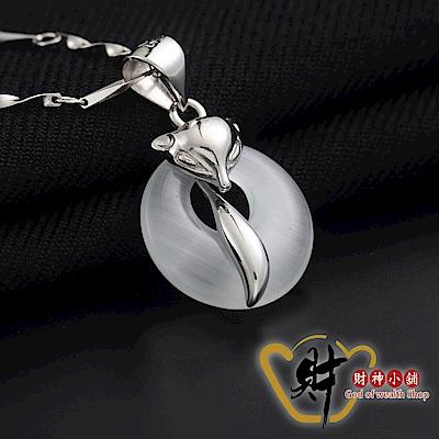 財神小舖  圓滿小狐仙 925純銀項鍊  (含開光) HY-14211