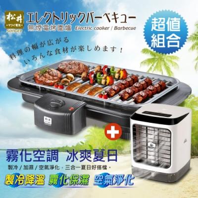 SONGEN松井 BBQ無煙電烤爐/烤肉爐/電烤盤 加贈無線遙控空調沁涼水冷氣/涼風扇(中秋烤肉超值組合)