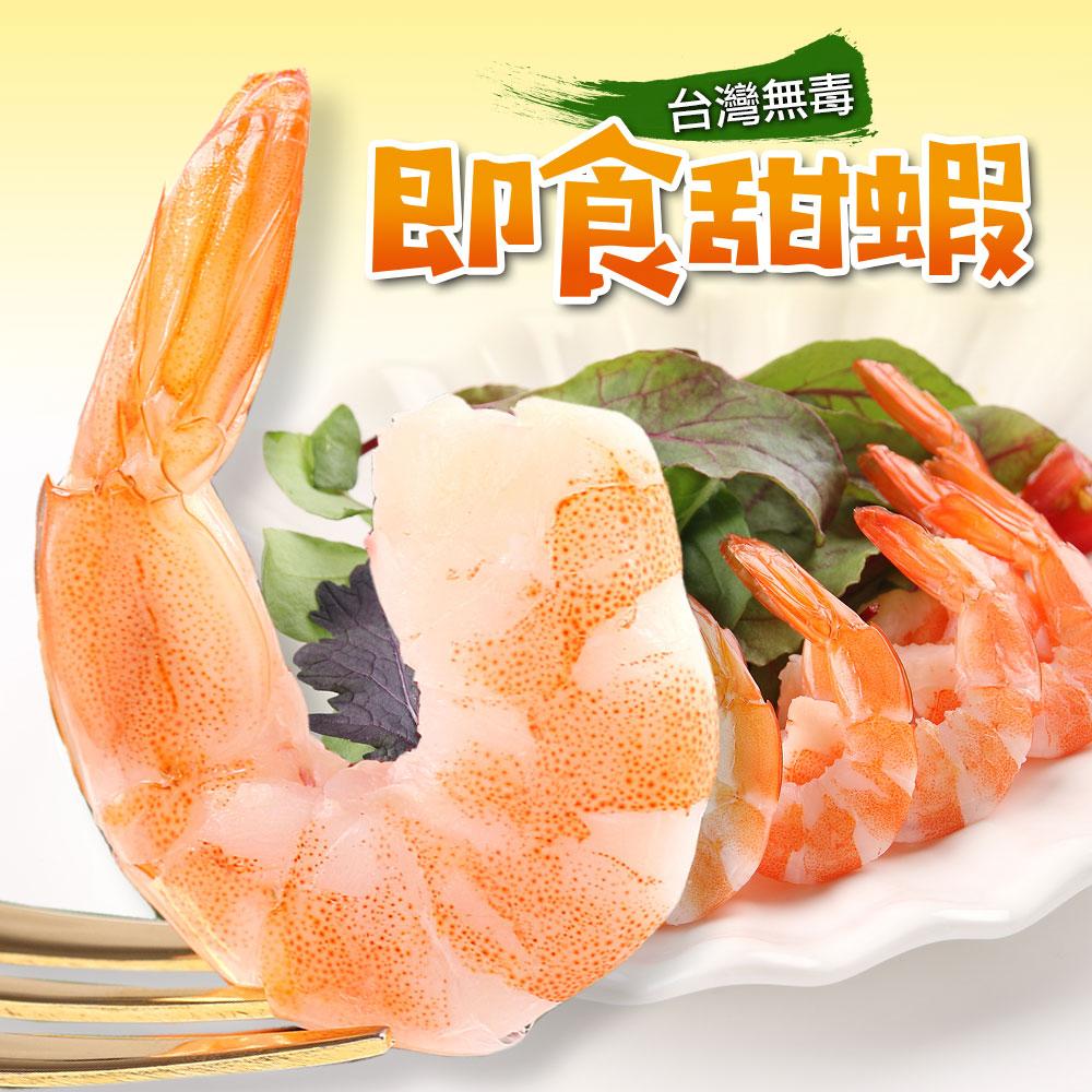 【愛上新鮮】台灣無毒即食甜蝦12盒組(100g±10%/盒)
