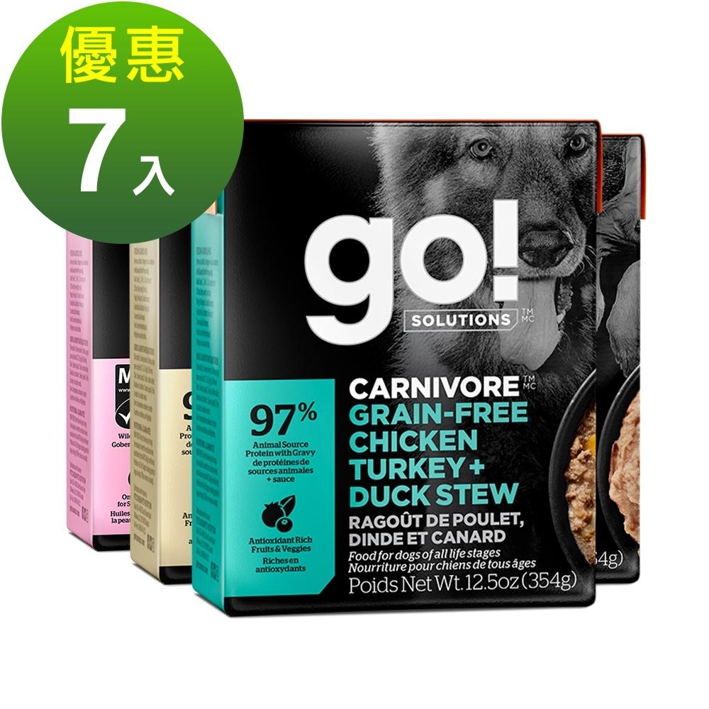go! 鮮食利樂狗餐包 七口味各一 354g 7件組(肉絲 肉塊 肉泥 狗罐)