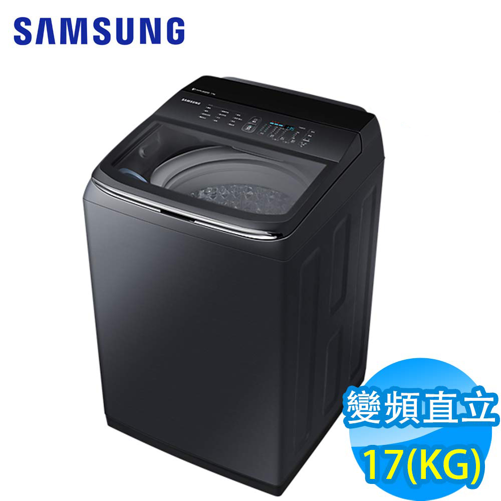 SAMSUNG三星 17KG 變頻直立式洗衣機 WA17M8100GV/TW 奢華黑