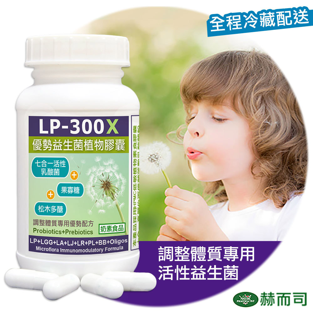 赫而司 LP-300X優勢益生菌調整體質七益菌強化配方植物膠囊(60顆/罐)