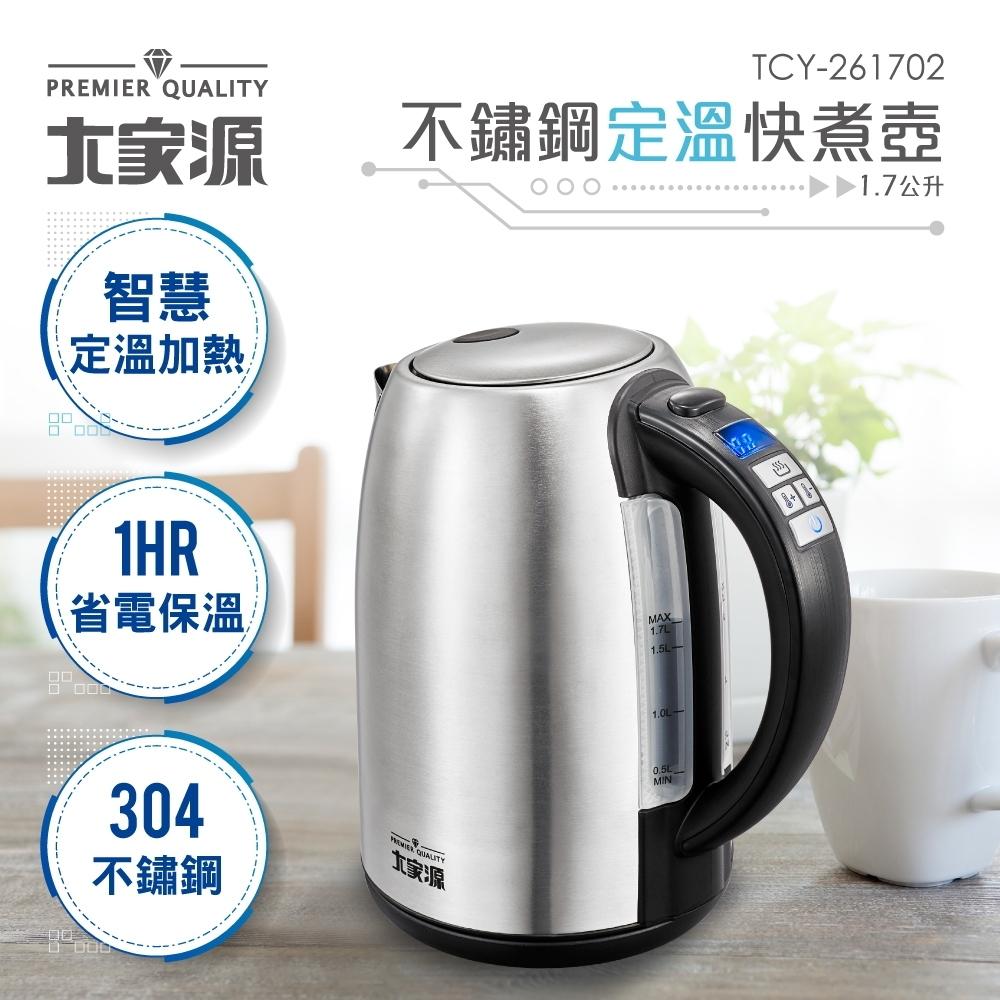 【大家源】1.7L不鏽鋼定溫快煮壺TCY-261702