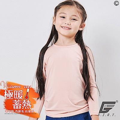 GIAT台灣製極暖昇溫5℃蓄熱刷毛衣(童款-肉粉色)
