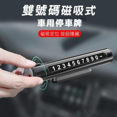 【車型通用】雙號碼磁吸式車用停車牌 可隱藏式汽車臨時停車牌 臨停電話牌