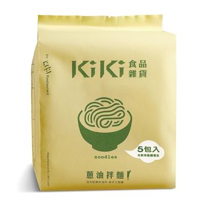 (任選) KiKi食品雜貨 蔥油拌麵 90gX5包/袋 (五辛素)
