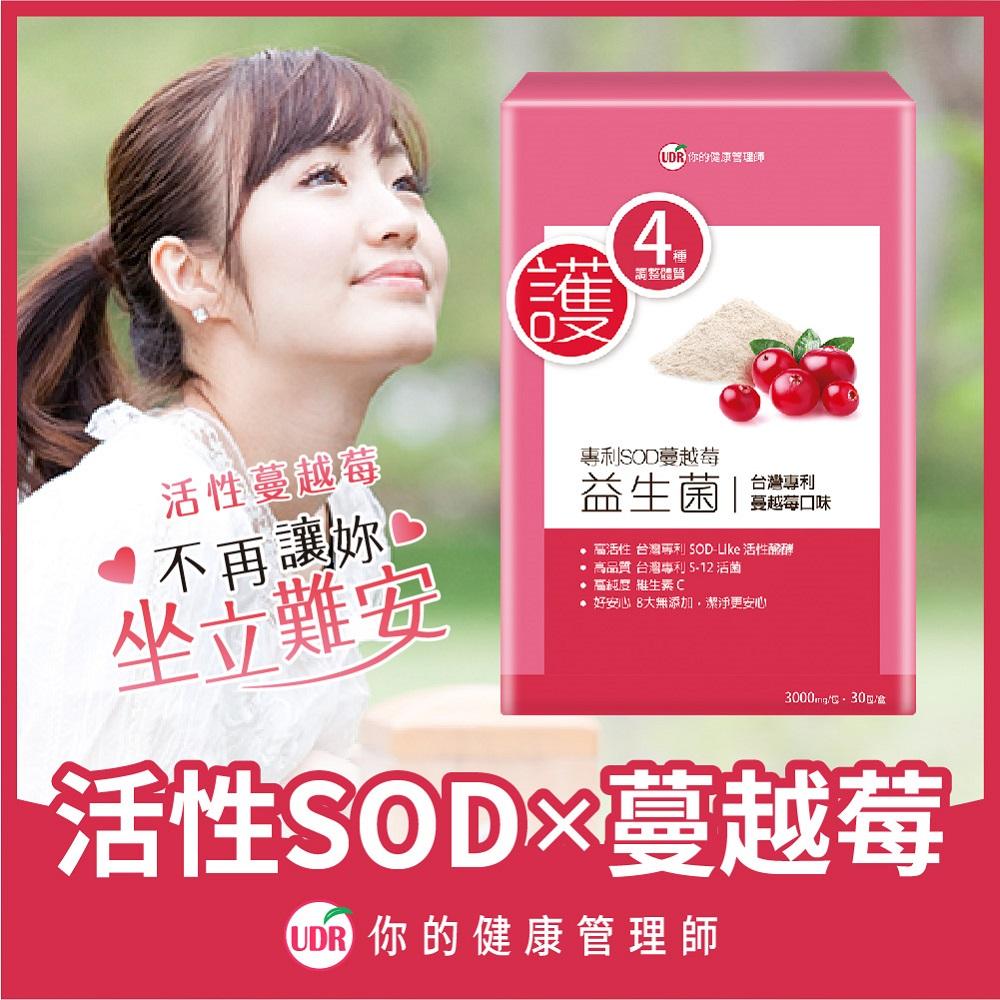 超取登記領60 加碼再回饋5% UDR專利SOD蔓越莓益生菌EX X2盒