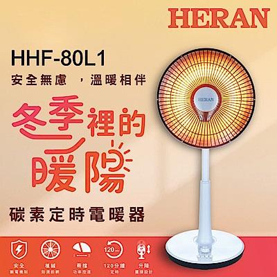 福利品 禾聯 14吋 2段速碳素電暖器