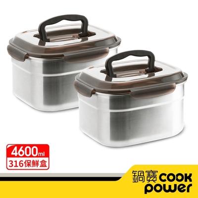 【CookPower鍋寶】316不鏽鋼提把保鮮盒4600ML二入組 EO-BVS4612Z2