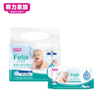 菲力寶寶 超純水嬰兒濕紙巾 20抽x3入