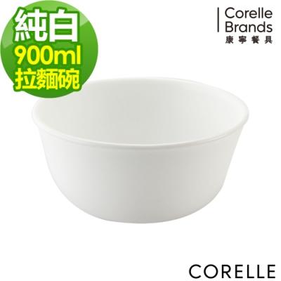 【美國康寧】CORELLE純白900ML拉麵碗