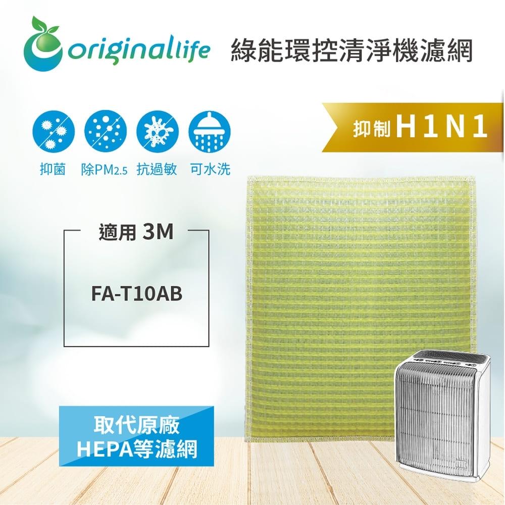 Original Life 可水洗超淨化清淨機濾網 適用:3M FA-T10AB 極淨型