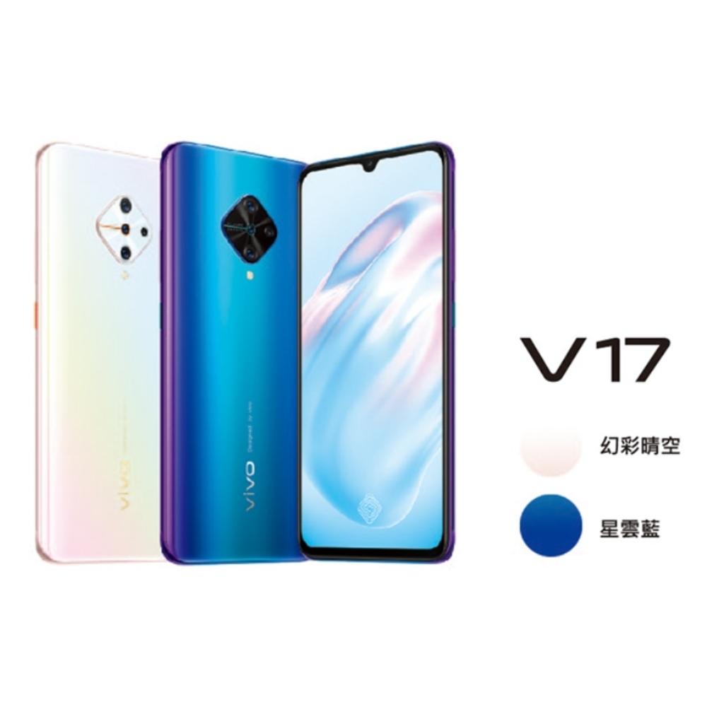 vivo V17 (8G/128G) 6.38吋4+1鏡頭智慧手機