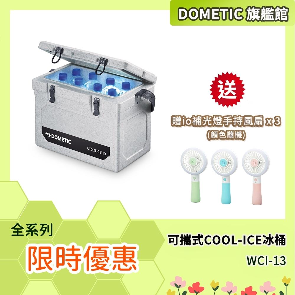 DOMETIC 可攜式COOL-ICE 冰桶 WCI-13 / 公司貨