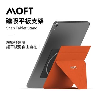 美國 MOFT|Snap 隱形磁吸平板支架 9.7吋-13吋適用