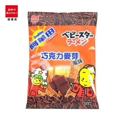 OYATSU優雅食 點心餅-阿華田巧克力麥芽風味(75g)