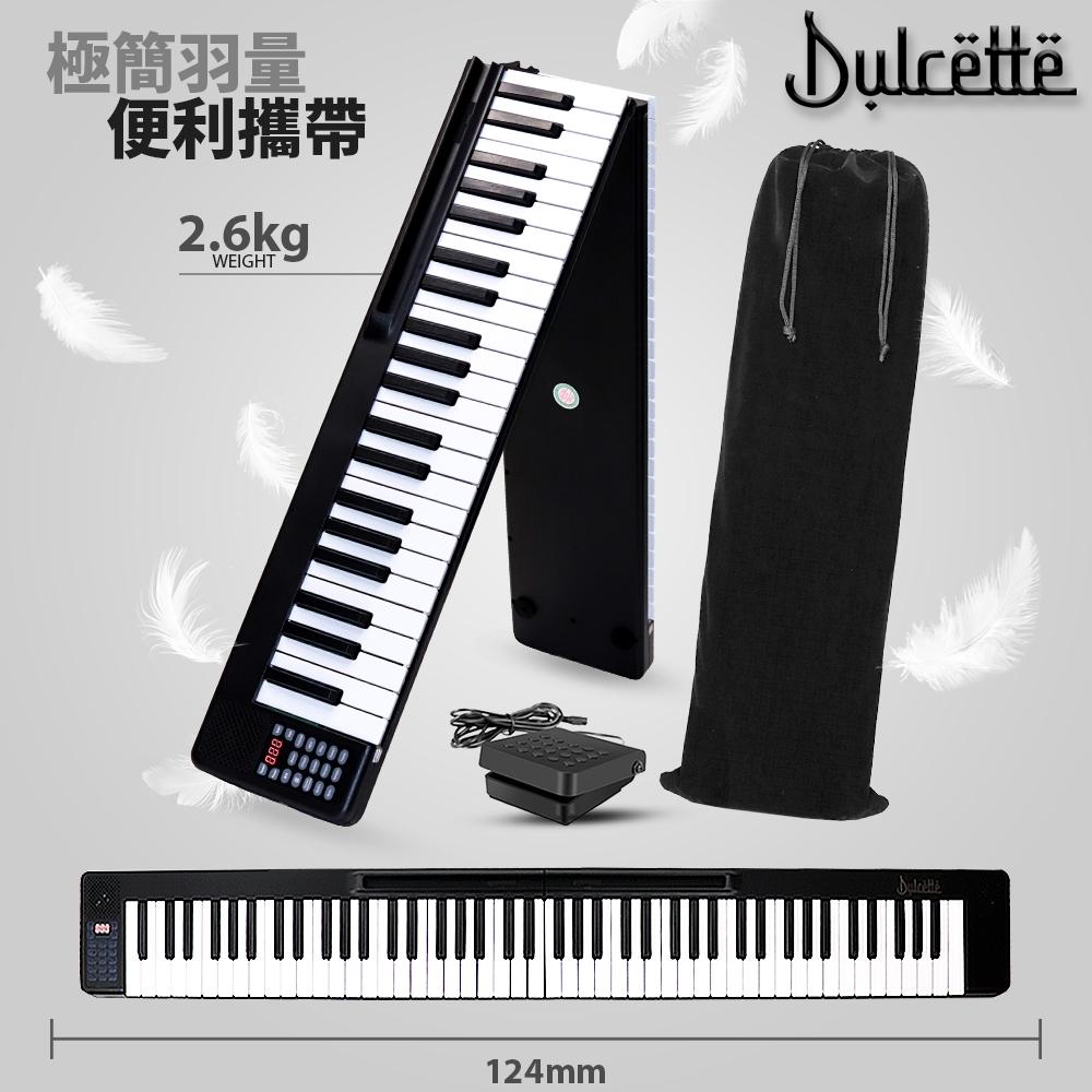 美國【Dulcette】88鍵連接式便攜電子鋼琴 DC-55力度感應組合琴鍵 附電子琴便攜袋雙機一體極致輕薄