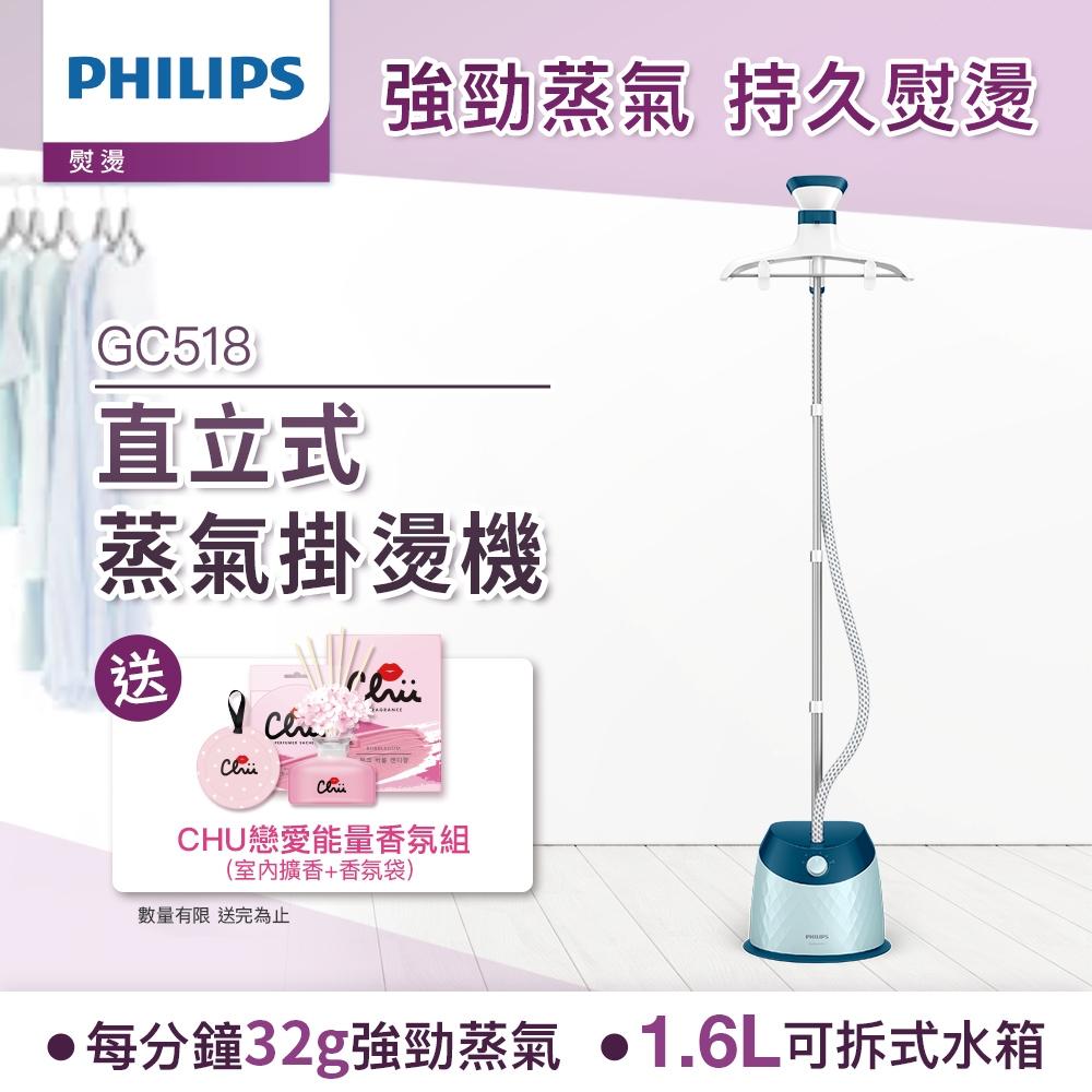 (買就送8%超贈點) Philips 飛利浦 直立五段式蒸汽掛燙機 GC518 (寶石藍)