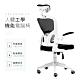 【STYLE 格調】愛德華上掀活動扶手機能美型人體工學電腦椅/高背電腦椅(完美支撐-頭·腰·椎) product thumbnail 2